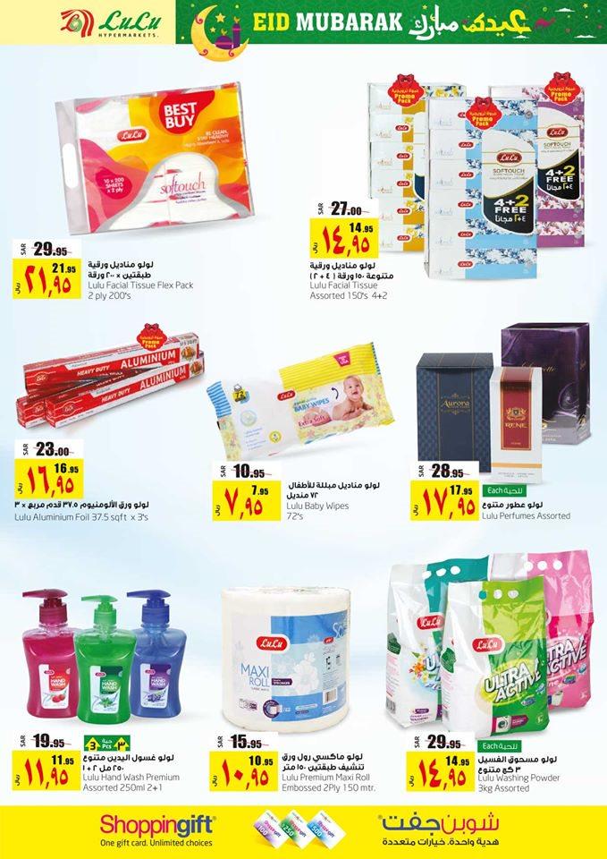 عروض luluhypermarket في عيد الفطر علي منتجات العناية